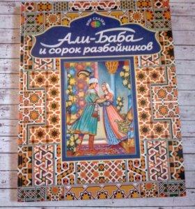 Книга о приключениях Али-баба