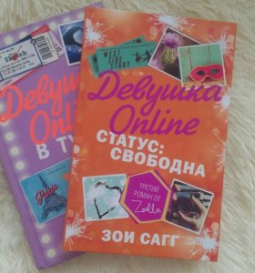 "Книги ""Девушка Online"""
