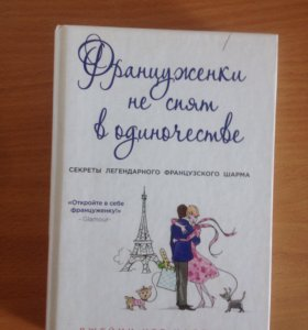 """Книга """"Француженки не спят в одиночестве"""""""