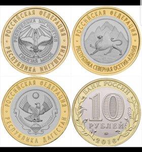 10 руб Северная Осетия+Ингушетия+Дагестан