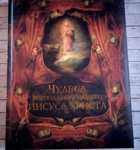 Книга о чудесах Господа Бога