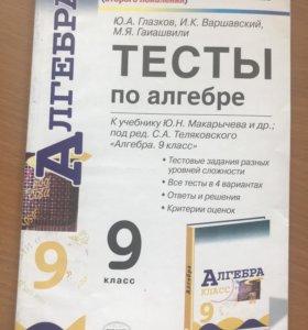 Тесты по алгебре 9 класс Глазков, Варшавский
