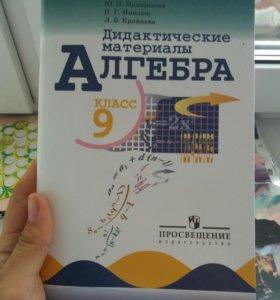 Дидактические материалы Алгебра 9 класс