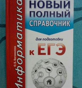 Справочник по подготовке к ЕГЭ по инфотматики