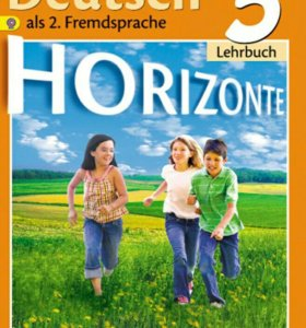 Учебник Немецкий язык 5 класс. Аверин, Джин