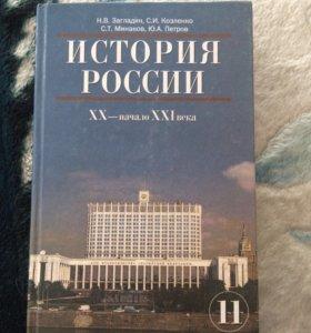 Учебник История России 11 класс
