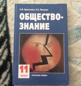 Учебник Обществознание 11 класс