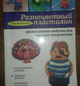Книга для подделок из пластилина