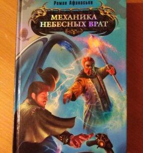 """Книги """"Механика небесных врат"""" """"Имперские истории"""""""