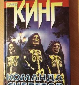 """Книга Стивен Кинг """"Команда Скелетов"""""""
