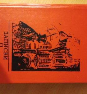 """Книга А. Конан Дойл """"записки о Шерлоке Холмсе"""""""