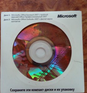 MS Office 2007 базовый