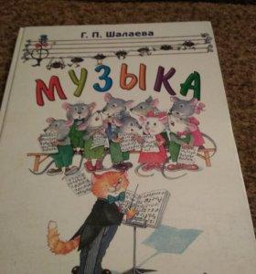 Детская книга Музыка. Учебник для малыша