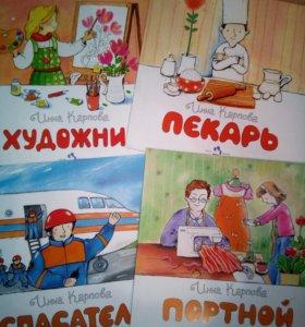 4 книги Детские книги о профессиях