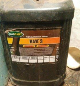 Продам гидравлическое масло ВМГ -3 20 литров