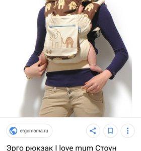 Эрго рюкзак фирмы I love mum