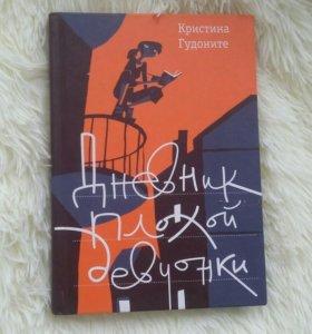 """Книга """"Дневник плохой девчонки"""""""