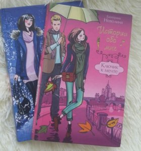 Книги для девочек, романтика