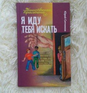 """Книга """"Я иду тебя искать"""""""