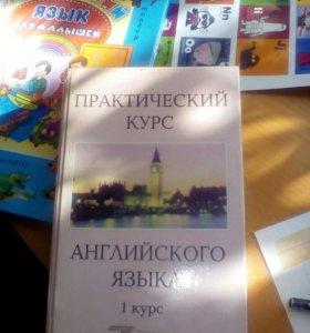 Аракин учебник английского