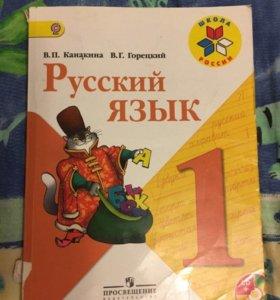 Учебник «Русский язык» 1 класс