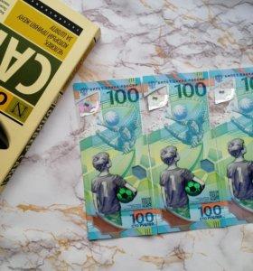 FIFA 2018 Банкнота 100 рублей футбольная