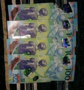Юбилейные 100 рублей