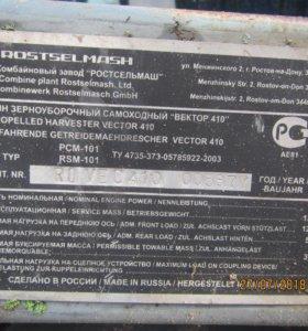 """Зерноуборочный комбайн РСМ-101""""Вектор-410"""""""