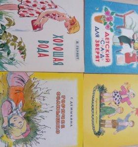 Детские книги серии «Любимая мамина книга»,за все