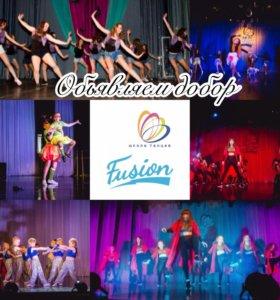 """Школа танцев """"Fusion"""" Объявляет добор!"""