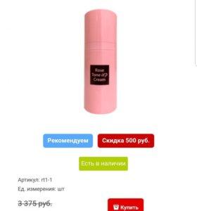 Clabiane - Rose tone up cream