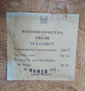 Фотоувеличитель УПА-5М