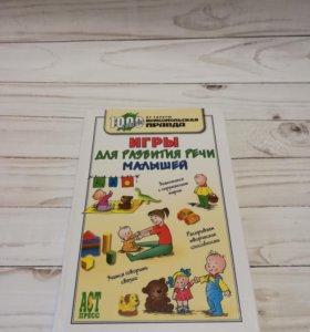 """Книга для детей """"игры для развития речи малышей"""""""