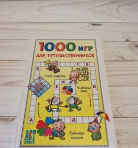 """Книга для детей """"1000 игр для путешественников"""""""