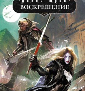 Денис Юрин Одиннадцатый легион: Воскрешение