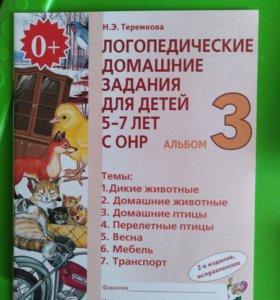 Теремкова логопедические задания. Альбом 3