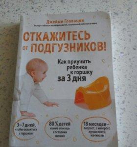 """Книга """"Откажитесь от подгузников"""""""