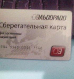 Бонусы 8400