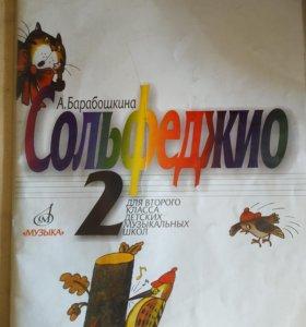 Сольфеджио, Барабошкина 2 класс