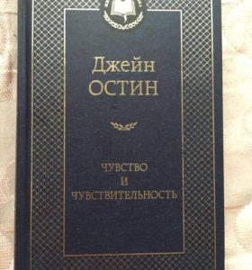 Продам Книгу Джейн Остин