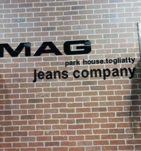 Mag jeans Парк Хаус