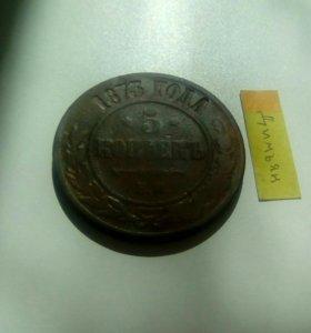 Монета старинная 5 копеек 1873 года ЕМ