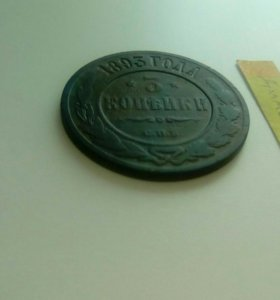 Монета старинная 3 копейки 1893 гола СПБ