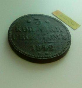 Монета старинная 3 копейки серебром 1842 года