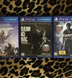 Uncharted/The Last Of Us/Horizon