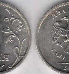 2 рубля спмд 2003 г.в.