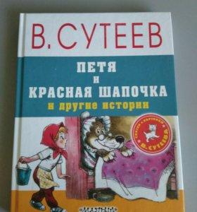 В.Сутеев петя и красная шапочка
