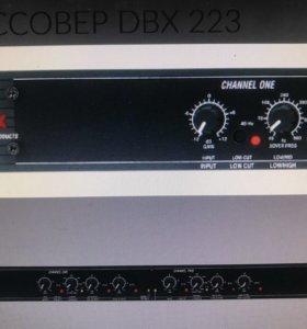 Стереофонический кроссовер DBX 223V