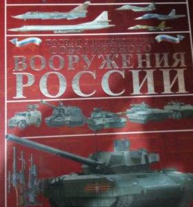 Книга о вооруженных силах россии