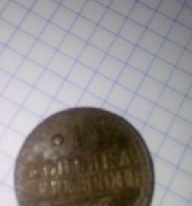 Монета 1842 г